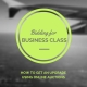 Bidding for Business Class – How to Get an Upgrade